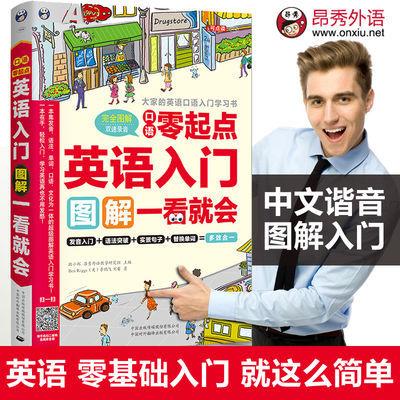 零起点英语基础书入门日常交际口语书自学成人单词中文谐音教材书