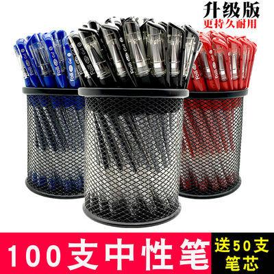 100支装中性笔芯黑色子弹头0.5mm红蓝初中学生文具办公签字笔水笔