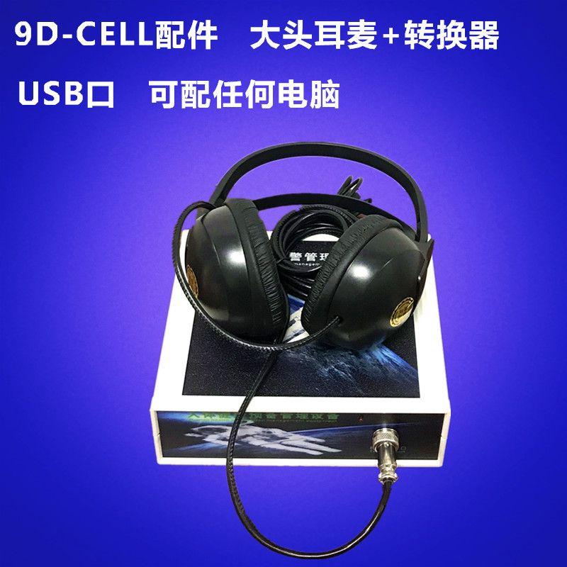 大头耳麦9D-CELL SUB口+转换器头戴式耳机检测仪器配件头戴式耳机