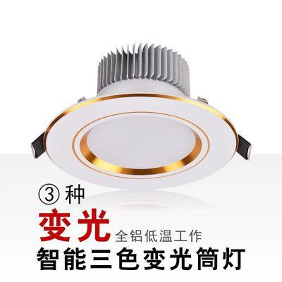 led三色变光筒灯2.5寸3W开孔7/8公分嵌入式孔灯天花射灯客厅洞灯