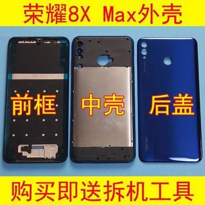 华为荣耀8XMax原装后盖 ARE-AL00电池后盖后壳8XMAX前框中框外壳