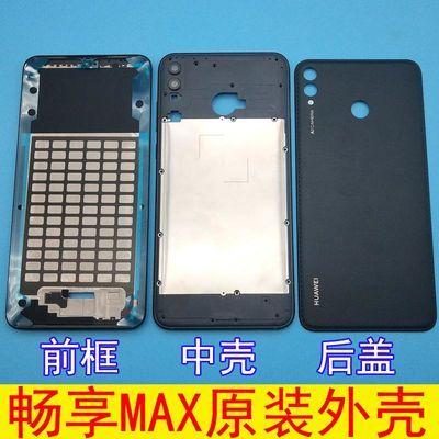 华为畅享MAX原装后盖 电池后盖后壳 前框中框中壳外壳