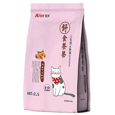 艾尔低敏猫粮2.5kg舒食餐餐成猫幼猫猫粮深海鱼味英短通用猫粮5斤