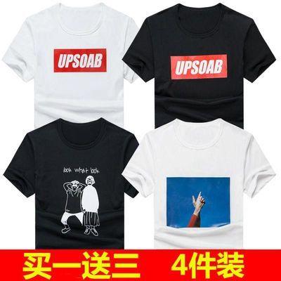 两件/四件装新品夏季短袖t恤男韩版青少年大码半袖打底衫男装体恤
