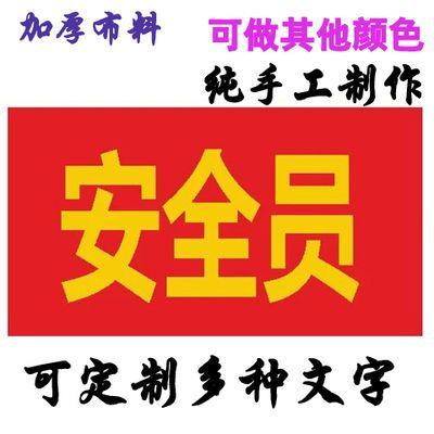 袖章定做臂章安全员袖标执勤志愿者绒布棉布彩色红袖标定做