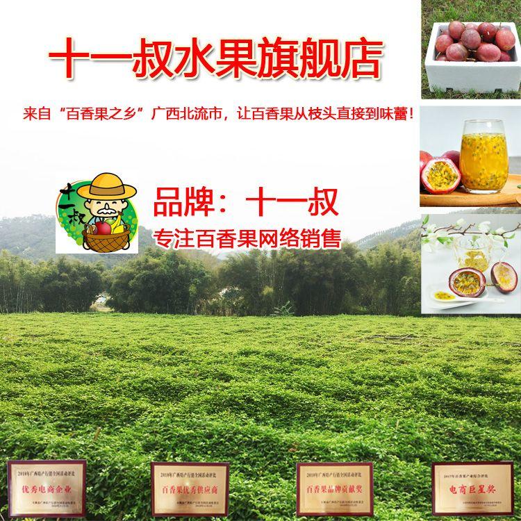 【只发精品果】广西百香果精选大果5斤新鲜水果12个1/3斤酸甜多汁_7