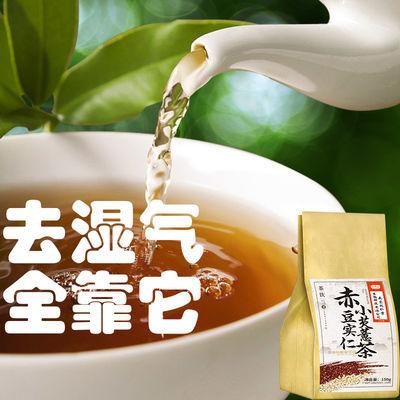 【南京同仁堂生物】红豆薏米茶祛湿茶芡实赤小豆薏仁茶苦荞大麦茶