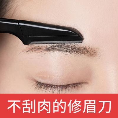 美丽工匠修眉刀 安全刮眉刀片套装懒人初学者男女士神器剪刀工具