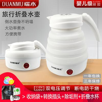 可折叠式电热水壶旅行宿舍小型迷你家用压缩便携式电烧水壶防干烧