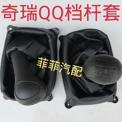 奇瑞qq档杆防尘套 换挡杆套 qq3防尘套 变速杆套档把套奇瑞挡套