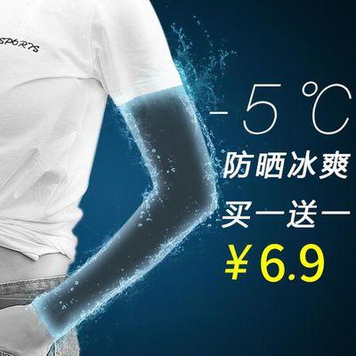 【巨业】冰爽袖套冰袖防晒女手套男士袖防紫外线冰丝护臂手臂套袖