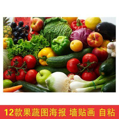 蔬菜水果超市海报墙贴装饰画餐厅水果店厨房自粘海报贴画自粘定制