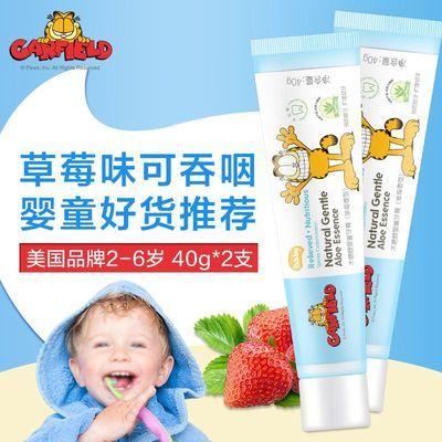 加菲猫婴儿牙膏40g*2支 儿童无氟牙膏木糖醇可吞咽宝宝换牙期防蛀