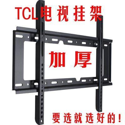 TCL液晶电视专用挂架万能通用壁挂支架子14-65寸固定上墙加厚包邮