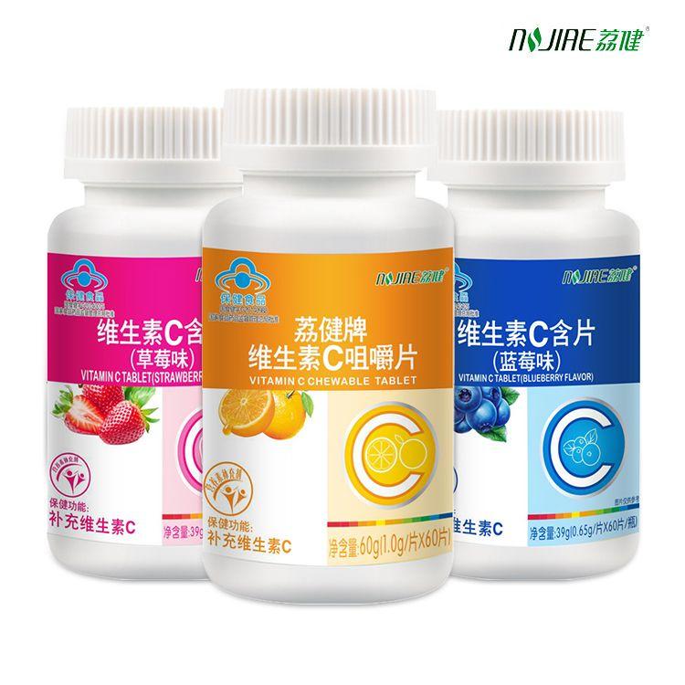 NSJIAE/荔健维生素c咀嚼片/含片天然草莓蓝莓橙子味 成人淡斑美白