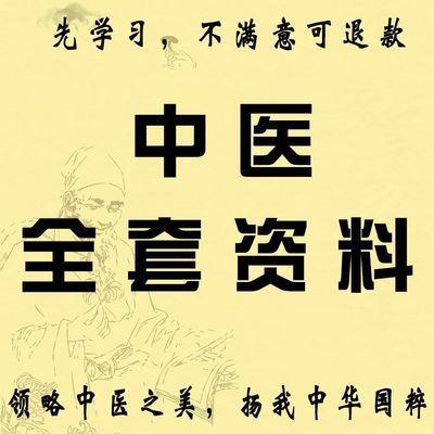 中医基础理论自学视频教程大全集套倪海厦郝万山胡希恕教学刻录盘