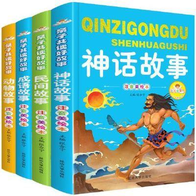 共4册中国神话故事成语动物小学生语文新课标儿童读物6-7-8-10岁