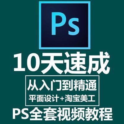 photoshop视频入门平面设计淘宝美工cc 学习ps软件 PScs6教程
