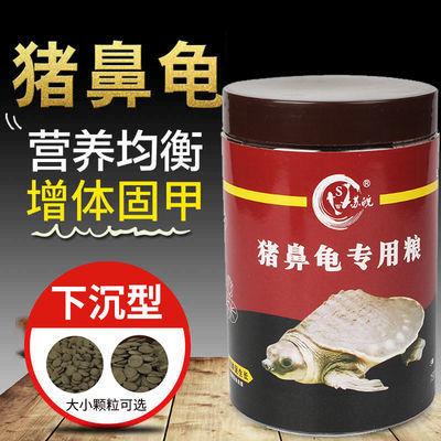 猪鼻龟粮专用饲料下沉型龟粮黄头侧颈龟剃刀龟粮颗粒型促长水龟粮