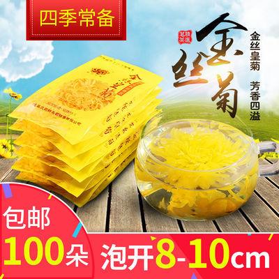 新品 金丝皇菊 一朵一杯 黄菊花茶 花草茶独立装 罐装组合型 包邮