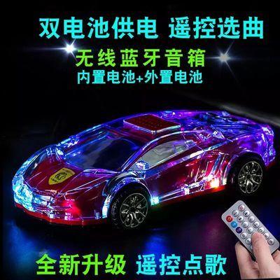 水晶七彩灯兰博基尼车型无线蓝牙音响汽车模型插卡音箱通话低音炮