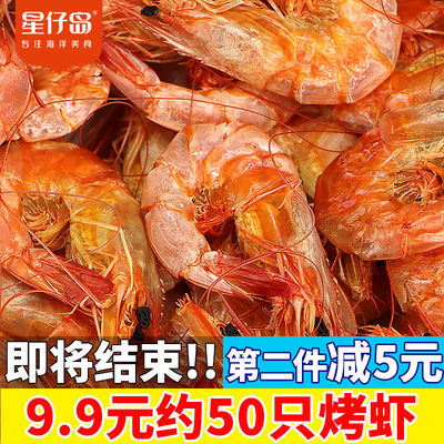 【不满意包退】星仔岛烤虾干即食孕妇儿童零食野生对虾干海鲜干货