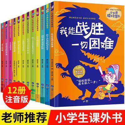 【老师推荐】小学生课外书注音版一年级二年级三年级励志故事书籍
