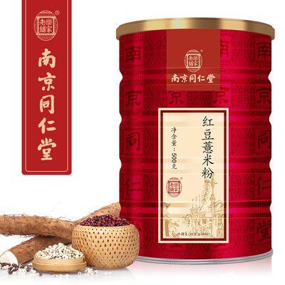 【南京同仁堂】红豆薏米粉红豆赤小豆燕麦即食早晚代餐粉500g