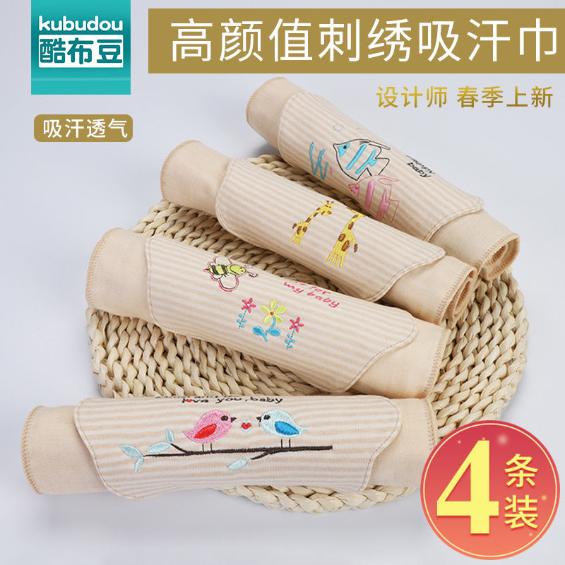 Baby Cotton suction towel baby sweaty towel large child cushion back in the Big Boy Cotton kindergarten 3-6 years old