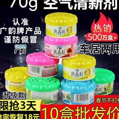 批发10盒空气清新剂固体芳香剂厕所除臭剂汽车卧室香薰清香剂
