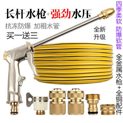 洗车水抢水管软管家用高压水枪浇花神器加压强力便携式长喷头套装