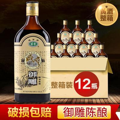 【整箱12瓶】咸亨黄酒绍兴黄酒黑标御雕陈酿黄酒半甜型糯米酒老酒