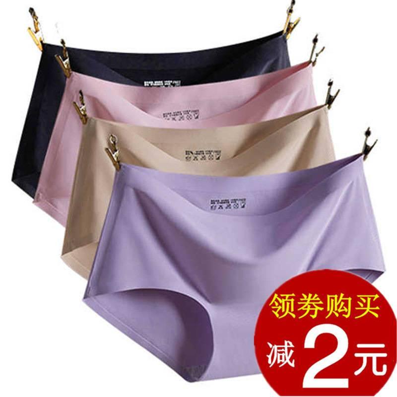 便宜的【2/3/4条装】冰丝内裤女冰丝无痕性感中腰纯色一片式三角裤