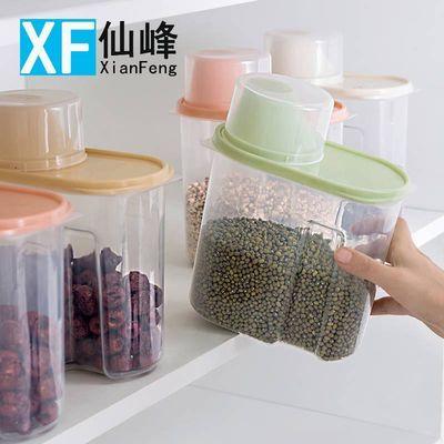 杂粮罐大号2.5L食品收纳盒厨房五谷杂粮密封罐塑料带盖储物套装