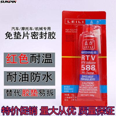 588硅酮免垫密封胶电机维修红胶硅胶耐高温汽车维修用胶磊力100克