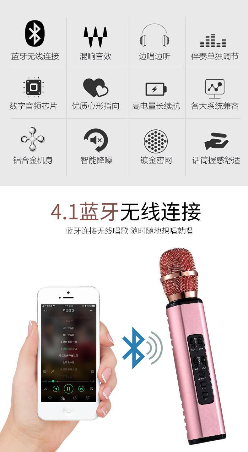 【大功率】手机无线蓝牙全能麦克风全民K歌话筒音响一体唱歌神器