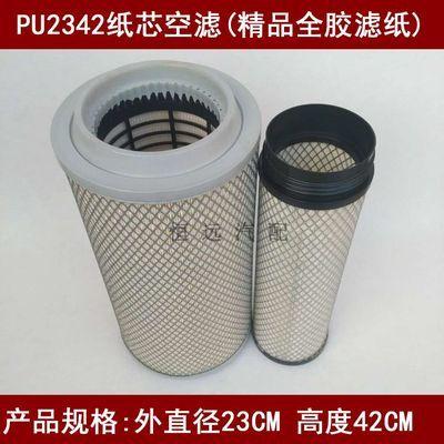 适配PK2342空滤(精品全胶纸)K2342空气滤芯纸芯内套(尺寸:23*42)