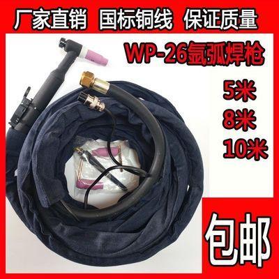 氩弧焊枪黑柄WP26风冷焊把线5米10米氩弧焊机WS200\\250\\300瑞凌