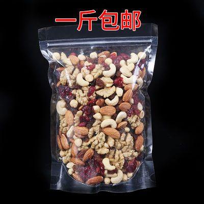 每日坚果混合果仁散装雪花酥原料儿童孕妇干果零食200g500g1000g
