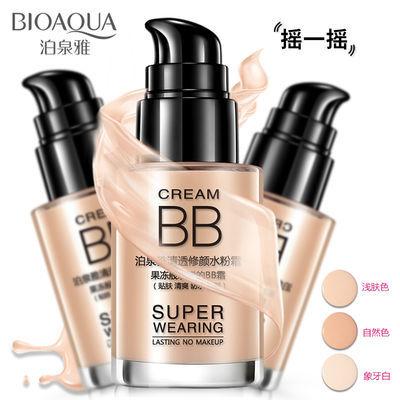 防水遮瑕bb霜定妆粉底液美白持久隔离妆前乳保湿控油多规格可选