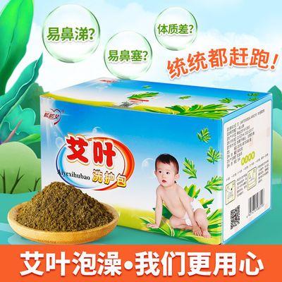 儿童艾叶泡澡包小孩沐浴健体瑶浴天然草本艾草包