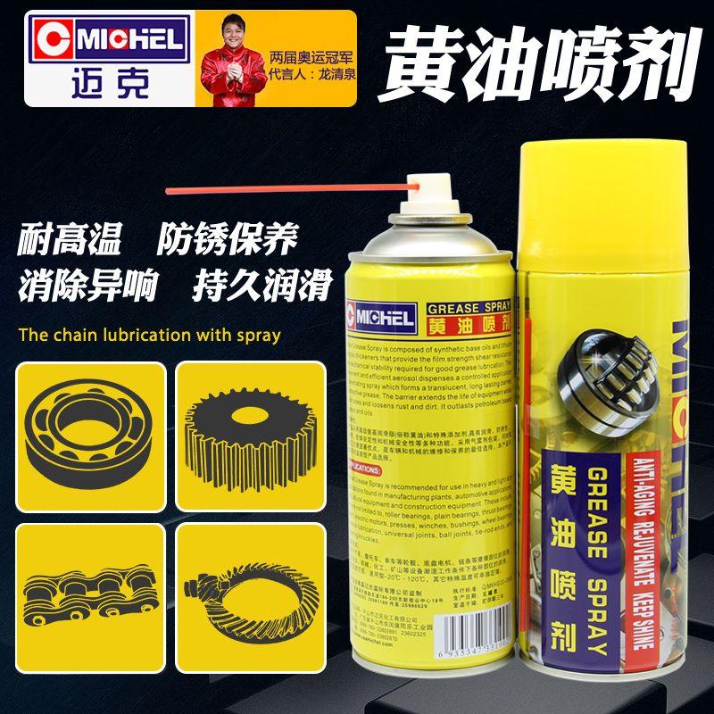 美国迈克液体黄油喷剂汽车门铰链异响家用门窗锁轨道机械润滑油脂