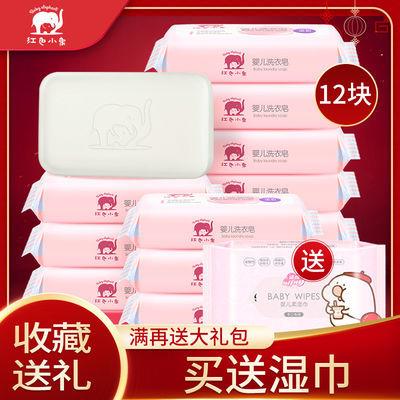 红色小象婴儿洗衣皂宝宝专用新生幼儿皂儿童衣服尿布肥皂6包香皂