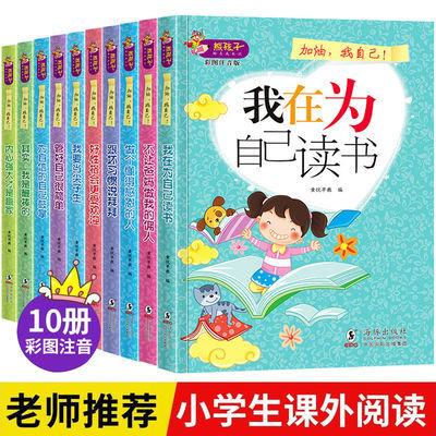 爸妈不是我的佣人小学生励志儿童课外书籍一二三四五年级必读图书