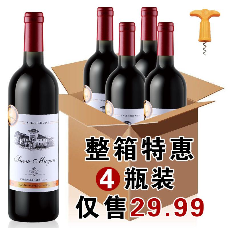 法国进口红酒原酒甜红干红葡萄酒任选750ml*4支酒水整箱礼盒