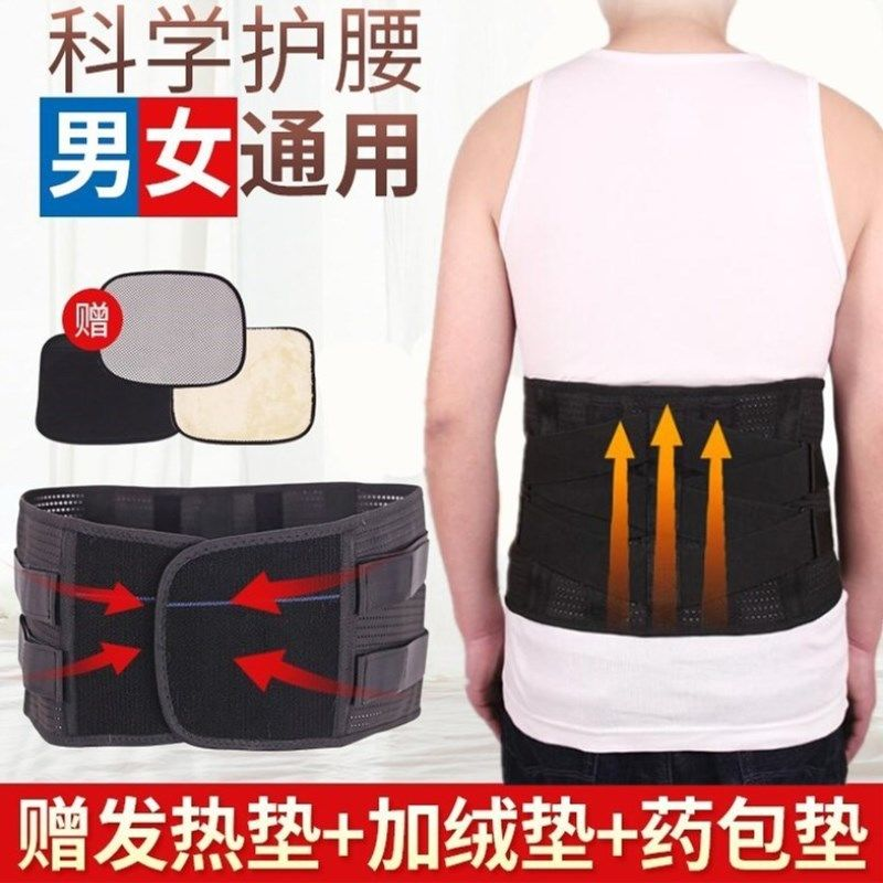 护腰带腰间盘腰椎老人腰托固定腰围钢板绑腰腰脱矫正器男女疼神器