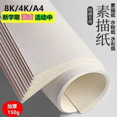 21936/8K素描纸4K水彩纸8开绘画纸4开美术纸画画纸水粉纸铅画纸美术纸