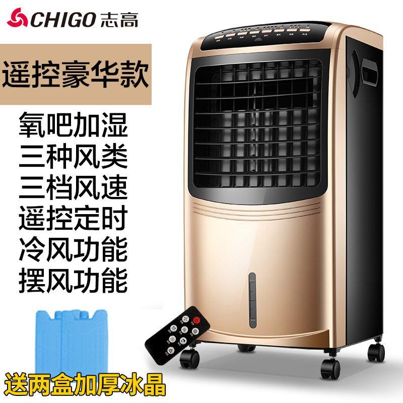 志高空调扇冷暖两用冷风扇遥控驱蚊加湿制冷气扇冷风机水冷空调