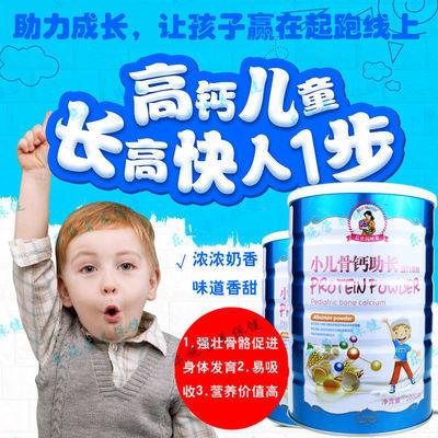儿童青少年快高蛋白质粉钙片儿童成长补钙产品补充免疫力学生生长