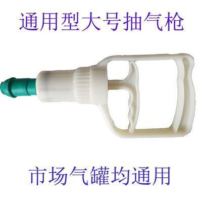 气罐拔罐器用抽气筒通用型家用真空抽气式打气枪手柄单个配件